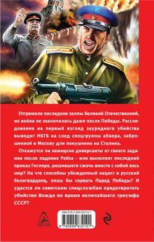Обложка сзади Смерть на Параде Победы Андрей Кузнецов