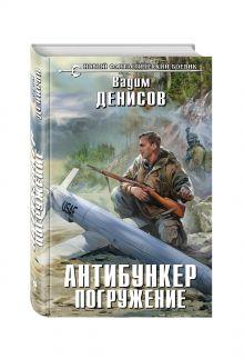 Денисов В. - Антибункер. Погружение обложка книги