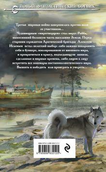 Обложка сзади Антибункер. Погружение Вадим Денисов