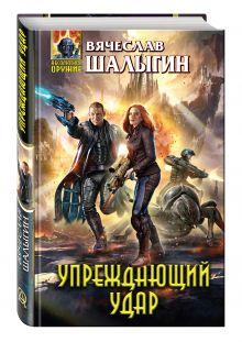 Шалыгин В.В. - Упреждающий удар обложка книги