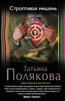 Обложка Строптивая мишень Татьяна Полякова