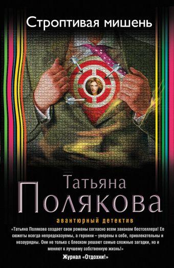 Строптивая мишень Полякова Т.В.
