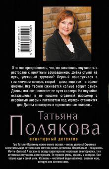 Обложка сзади Строптивая мишень Татьяна Полякова