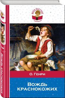 Вождь краснокожих обложка книги