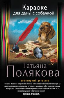 Полякова Т.В. - Караоке для дамы с собачкой обложка книги