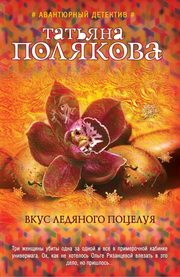 Вкус ледяного поцелуя Полякова Т.В.