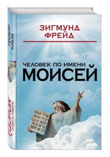Фрейд З. - Человек по имени Моисей обложка книги