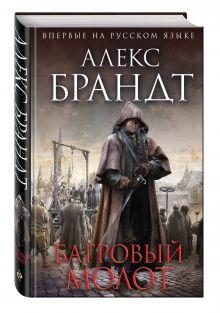 Брандт А. - Багровый молот обложка книги