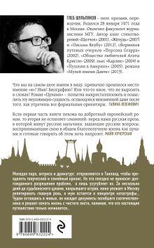 Обложка сзади Цунами. Дневник сиамского двойника Глеб Шульпяков