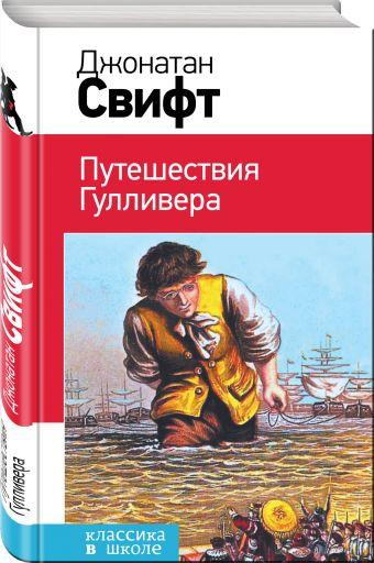 Путешествия Гулливера Свифт Дж.
