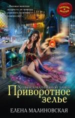 Малиновская Е.М. - Приворотное зелье обложка книги