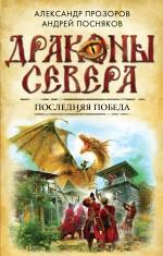 Последняя победа Прозоров А.Д., Посняков А.А.