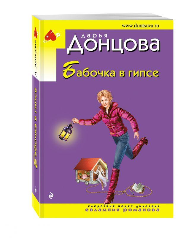 Бабочка в гипсе Донцова Д.А.