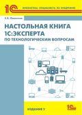 Настольная книга 1С:Эксперта по технологическим вопросам. 2 издание от ЭКСМО