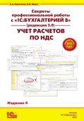 Секреты профессиональной работы с 1С:Бухгалтерией 8 (ред. 3.0). Учет расчетов по НДС. 4 издание от ЭКСМО