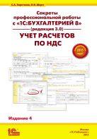 Секреты профессиональной работы с 1С:Бухгалтерией 8 (ред. 3.0). Учет расчетов по НДС. 4 издание