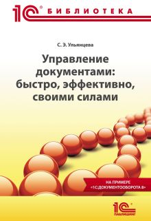 Ульянцева С.Э. - Управление документами: быстро, эффективно, своими силами. На примере 1С:Документооборота 8 обложка книги