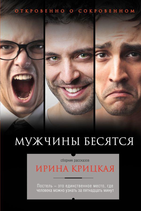 Мужчины бесятся Автор : Крицкая Ирина