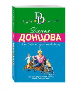 Донцова Д.А. - Али-Баба и сорок разбойниц обложка книги