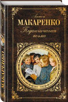 Макаренко А.С. - Педагогическая поэма обложка книги