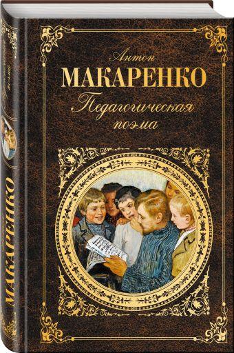 Педагогическая поэма Макаренко А.С.