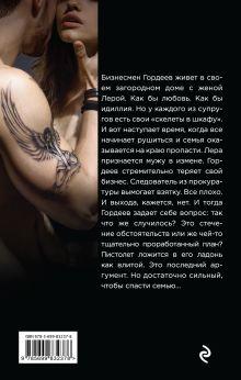 Обложка сзади Волчица нежная моя Владимир Колычев
