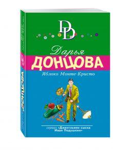 Донцова Д.А. - Яблоко Монте-Кристо обложка книги