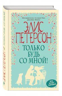 Петерсон Э. - Только будь со мной! обложка книги