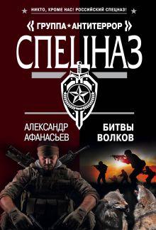 Обложка Битвы волков Александр Афанасьев