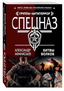 Афанасьев А. - Битвы волков обложка книги
