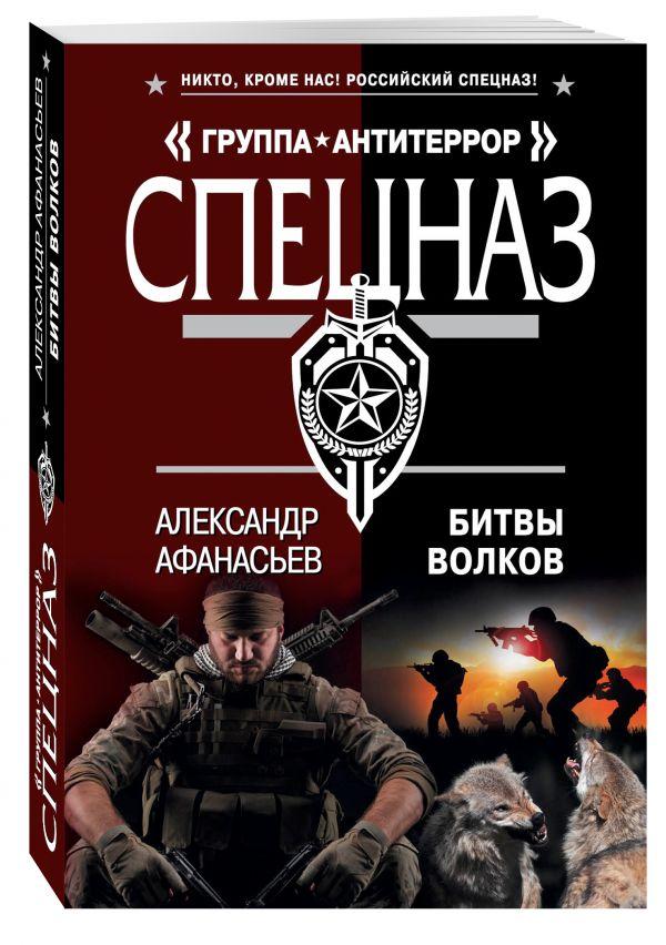 Битвы волков Афанасьев А.