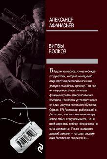 Обложка сзади Битвы волков Александр Афанасьев