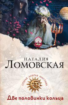 Ломовская Н. - Две половинки кольца обложка книги