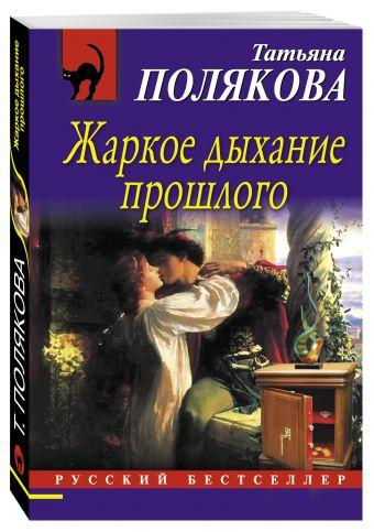 Жаркое дыхание прошлого Полякова Т.В.