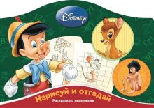 - Наклей и отгадай N РДП 1402 Классические персонажи Disney обложка книги