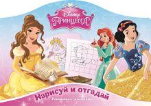 - Наклей и отгадай N РДП 1405 Принцессы обложка книги