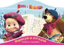 - Наклей и отгадай N РДП 1408 Маша и Медведь обложка книги