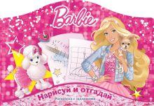 - Наклей и отгадай N РДП 1401 Барби обложка книги