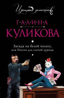 Куликова Г.М. - Засада на белой полосе, или Пенсне для слепой курицы обложка книги