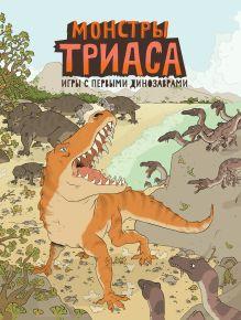 Крамптон Н. - Монстры триаса. Игры с первыми динозаврами обложка книги