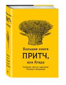 - Большая книга притч, или Агада: Сказания, притчи, изречения Талмуда и Мидрашей обложка книги