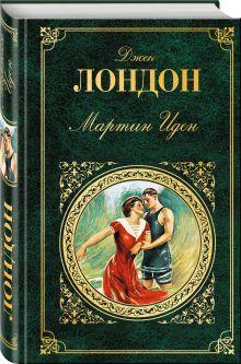 Мартин Иден обложка книги