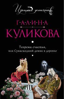Куликова Г.М. - Теорема счастья, или Сумасшедший домик в деревне обложка книги