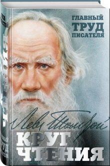 Толстой Л.Н. - Круг чтения обложка книги