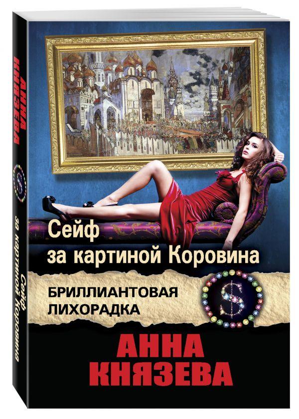 Сейф за картиной Коровина Князева А.
