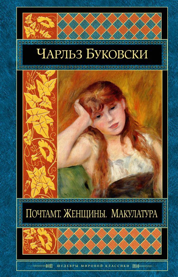 Буковски почтамт женщины макулатура fb2 макулатура цена за 1 кг барнаул