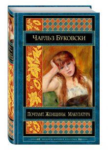 Буковски Ч. - Почтамт. Женщины. Макулатура обложка книги