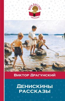 Обложка Денискины рассказы Виктор Драгунский