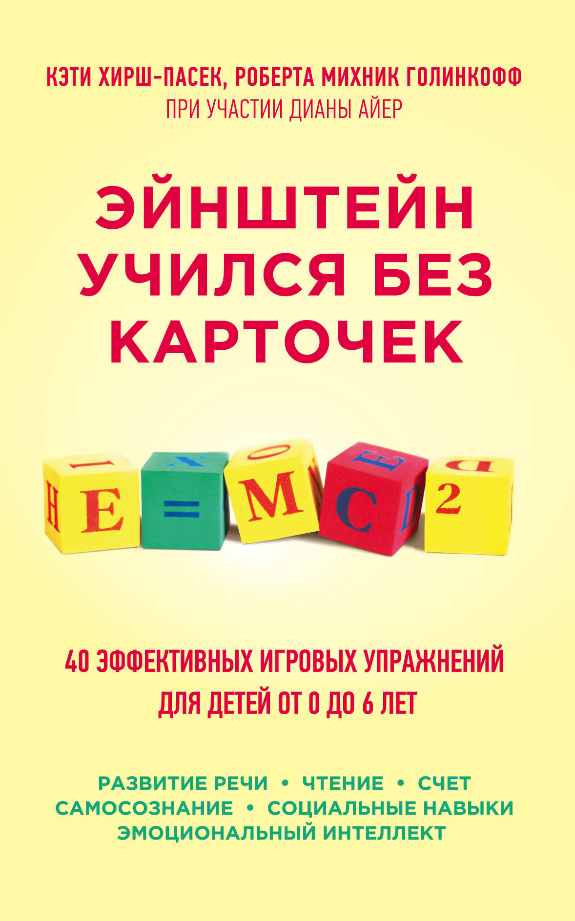 Эйнштейн учился без карточек. 40 эффективных игровых упражнений для детей от 0 до 6 лет