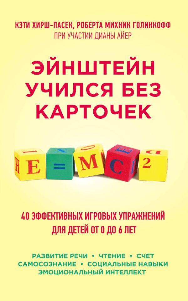 Эйнштейн учился без карточек. 40 эффективных игровых упражнений для детей от 0 до 6 лет Хирш-Пасек К., Голинкофф Р.М., Айер Д.